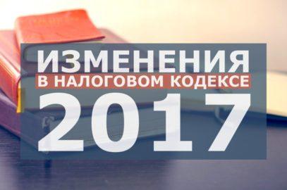 Владимир Путин подписал ряд поправок в Налоговый кодекс